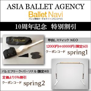 asia ballet agency 10周年特別セール