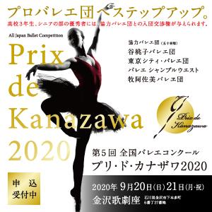 第5回全国バレエコンクール プリ・ド・カナザワ2020