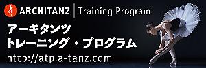 アーキタンツ トレーニング・プログラム