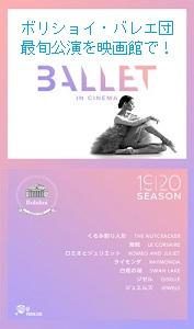 bolshoi ballet in シネマ
