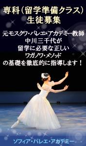 ソフィア・バレエ・アカデミー