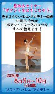 ソフィア・バレエ・セミナー(オープンクラス)